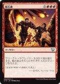 隕石破/Meteor Blast [C15-JPU]