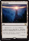 統率の灯台/Command Beacon [C15-JPR]