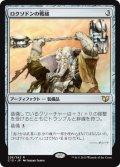 ロクソドンの戦槌/Loxodon Warhammer [C15-JPR]
