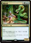 神秘の蛇/Mystic Snake [C15-JPR]