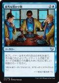 意外な授かり物/Windfall [C15-JPU]