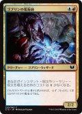 ゴブリンの電術師/Goblin Electromancer [C15-JPC]