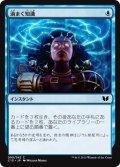 渦まく知識/Brainstorm [C15-JPC]