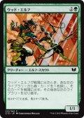 ウッド・エルフ/Wood Elves [C15-JPC]