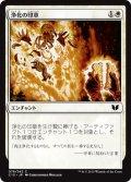 浄化の印章/Orim's Thunder [C15-JPC]