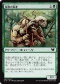 桜族の長老/Sakura-Tribe Elder [C15-JPC]