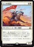 【FOIL】ムンダの先兵/Munda's Vanguard [OGW-JPR]
