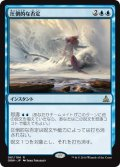 【FOIL】圧倒的な否定/Overwhelming Denial [OGW-JPR]