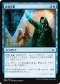 【FOIL】比較分析/Comparative Analysis [OGW-JPC]