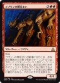 【FOIL】ゴブリンの闇住まい/Goblin Dark-Dwellers [OGW-JPR]