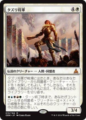 画像1: 【FOIL】タズリ将軍/General Tazri [OGW-JPM]