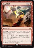 巨人の陥落/Fall of the Titans [OGW-JPR]