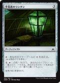 予見者のランタン/Seer's Lantern [OGW-JPC]