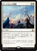 【FOIL】ゲートウォッチ招致/Call the Gatewatch [OGW-JPR]