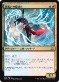 嵐追いの魔道士/Stormchaser Mage [OGW-JPU]
