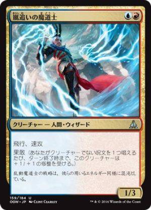 画像1: 【FOIL】嵐追いの魔道士/Stormchaser Mage [OGW-JPU]