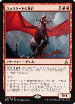 画像1: ヴァラクートの暴君/Tyrant of Valakut [OGW-JPR]