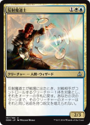 画像1: 【FOIL】反射魔道士/Reflector Mage [OGW-JPU]