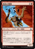 【FOIL】無謀な奇襲隊/Reckless Bushwhacker [OGW-JPU]