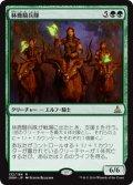 【FOIL】林鹿騎兵隊/Gladehart Cavalry [OGW-JPR]