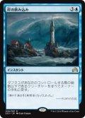 【FOIL】岸の飲み込み/Engulf the Shore [SOI-JPR]