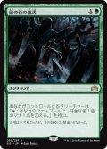 【FOIL】謎の石の儀式/Cryptolith Rite [SOI-JPR]