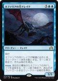ネファリアの月のドレイク/Nephalia Moondrakes [SOI-JPR]