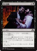 【FOIL】殺人衝動/Murderous Compulsion [SOI-JPC]