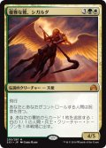 【FOIL】優雅な鷺、シガルダ/Sigarda, Heron's Grace [SOI-JPM]