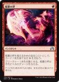【FOIL】稲妻の斧/Lightning Axe [SOI-JPU]
