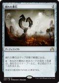 【FOIL】崩れた墓石/Corrupted Grafstone [SOI-JPR]