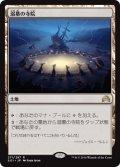 【FOIL】溺墓の寺院/Drownyard Temple [SOI-JPR]