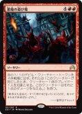 悪魔の遊び場/Devils' Playground [SOI-JPR]