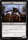 【FOIL】トロスタッドの死騎手/Pale Rider of Trostad [SOI-JPU]