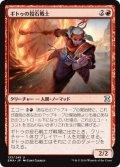 【FOIL】ギトゥの投石戦士/Ghitu Slinger [EMA-JPU]