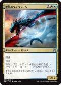 【FOIL】雷鳴のワイヴァーン/Thunderclap Wyvern [EMA-JPU]