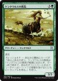 ケンタウルスの酋長/Centaur Chieftain [EMA-JPU]