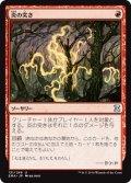 炎の突き/Flame Jab [EMA-JPU]
