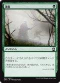 【FOIL】濃霧/Fog [EMA-JPC]