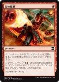 【FOIL】炎の稲妻/Firebolt [EMA-JPC]
