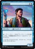 【FOIL】放蕩魔術師/Prodigal Sorcerer [EMA-JPU]
