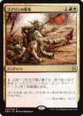 ゴブリンの塹壕/Goblin Trenches [EMA-JPR]