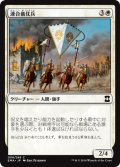 【FOIL】連合儀仗兵/Coalition Honor Guard [EMA-JPC]