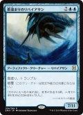 墨溜まりのリバイアサン/Inkwell Leviathan [EMA-JPR]