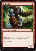 【FOIL】密林の猿人/Kird Ape [EMA-JPC]