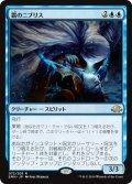 【FOIL】霜のニブリス/Niblis of Frost [EMN-JPR]
