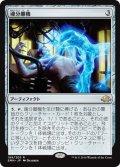 魂分離機/Soul Separator [EMN-JPR]