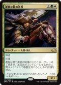 【FOIL】優雅な鷺の勇者/Heron's Grace Champion [EMN-JPR]