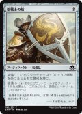 【FOIL】聖戦士の盾/Cathar's Shield [EMN-JPC]