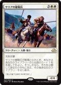 【FOIL】サリアの槍騎兵/Thalia's Lancers [EMN-JPR]